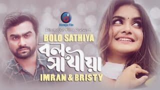 ... | dinmujur films song: bolo sathiya বল সাথীয়া singer: imran & b...