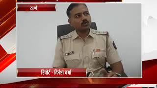 ठाणे कासारवडवली पुलिस को मिली बड़ी सफलता tv24