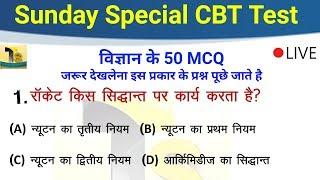 Sunday special online test//science 50 MCQ for ALP, TECHNICIAN, GROUP D, RPF, SSC GD etc