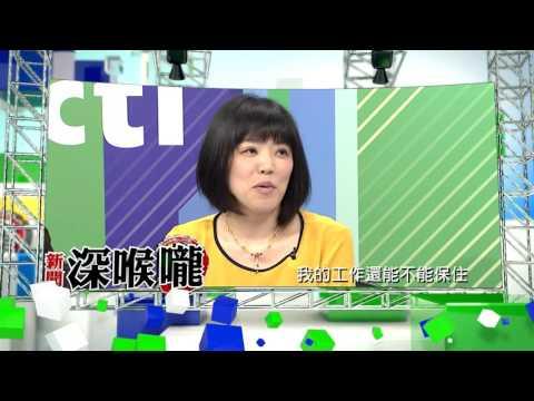 中天新聞台《新聞深喉嚨》10/09預告 唐慧琳:國民黨是一個多麼有氣度的政黨!