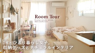 【ルームツアー】一人暮らしワンルームの収納グッズとナチュラルインテリア紹介 木のあたたかみを感じる明るいお部屋 賃貸・1R Japanese  room tour
