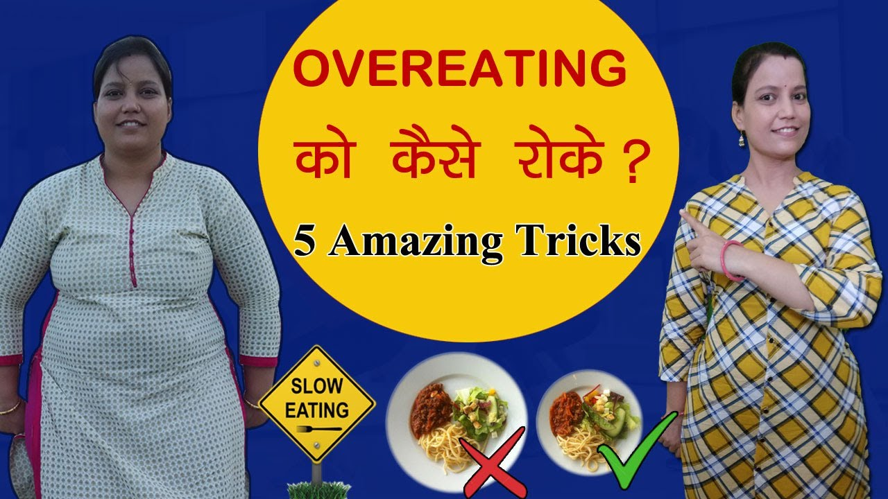 How to Stop Overeating to Lose Weight - 5 बेस्ट तरीके