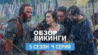 Викинги 5 сезон 4 серия. Обзор