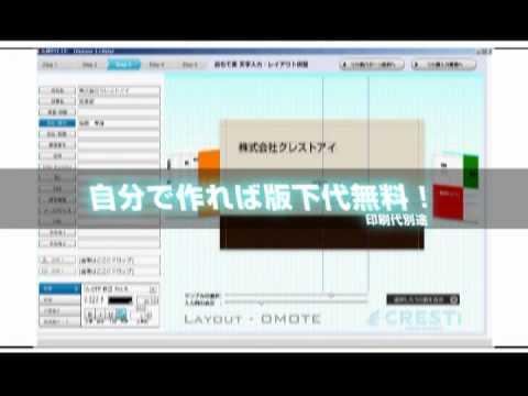 名刺作成ソフト(名刺の作り方):無料パターン集ダウンロード