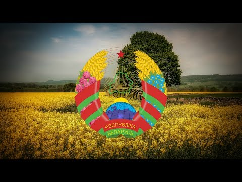 "Republic of Belarus (1991-) National Anthem ""My Belarusy"""