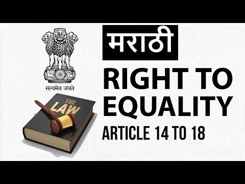 (मराठी) Right to Equality Article 14 to 18 Fundamental Rights - Indian Polity in Marathi UPSC / MPSC