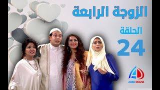 الزوجة الرابعة الحلقة 24 - مصطفى شعبان - علا غانم - لقاء الخميسي - حسن حسني Video
