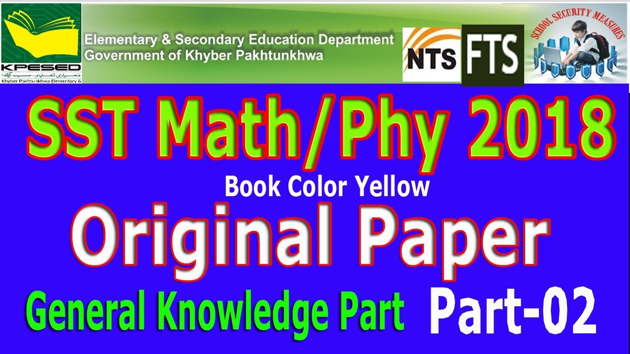 SST Maths / Physics past paper 2018  (Fully Solved) General Knowledge  portion : Part - 02