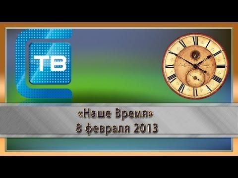 Наше Время 8.02.2013. Солнечногорск СТВ
