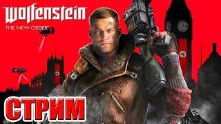 НАЧАЛО! Wolfenstein The New Order НОСТАЛЬГИЯ СТРИМ! #1 Прохождение на русском