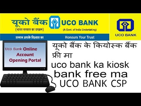 UCO BANK CSP FREE MA ACCOUNT OPENING