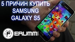 Samsung Galaxy S5 обзор. Большой видеообзор Galaxy S5 (G900H). Вся правда о девайсе от FERUMM.COM