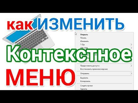 Редактирование контекстного меню правой кнопки мыши. Добавить и удалить пункты