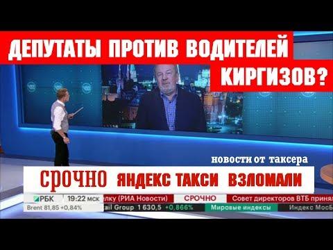 ЯНДЕКС такси взломали!!! Депутаты против киргизов водителей?