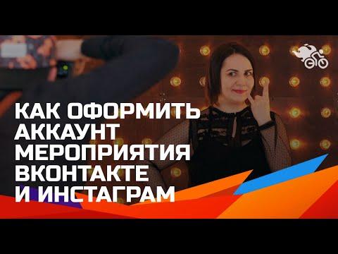 Как оформить аккаунт мероприятия в Инстаграм и Вконтакте 16+