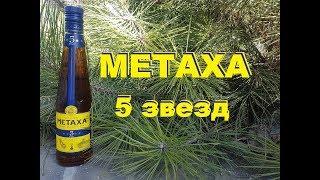Metaxa 5 звезд, обзор и дегустация.