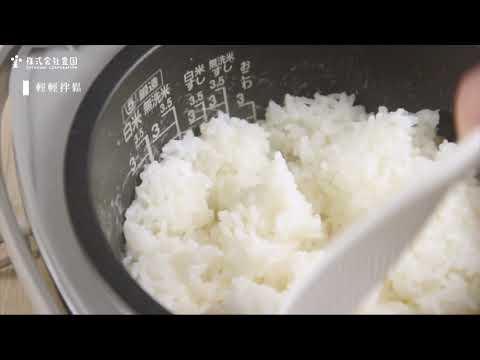 【豐國越光米】如何煮出好吃的米飯