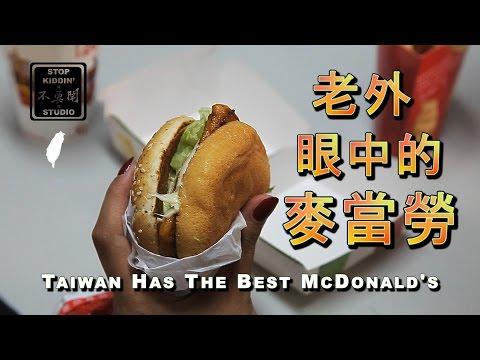 老外眼中的台湾麦当劳: McDonald's Won't Make You FAT?