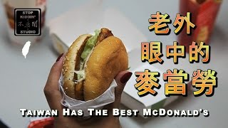 老外眼中的台灣麥當勞: McDonald's Won't Make You FAT?