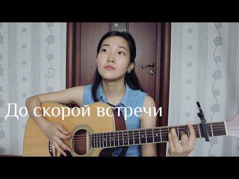 ЗВЕРИ - До скорой встречи (Cover By Bain Ligor)