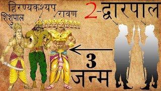 जय विजय को क्यूँ बनना पड़ा तीन जन्मों तक राक्षस | A Curse Caused The Birth of Ravana & Other Demon