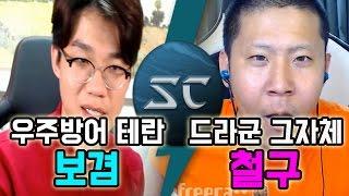스타크래프트 보겸 vs 철구 눈썩대전 별풍 2천개빵