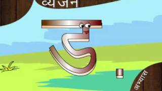 Hindi Vyanjan - Learn Consonant , Alphabet