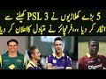 PSL-3 five foreign top players will not play | Franchises announced replacements for PSL 3