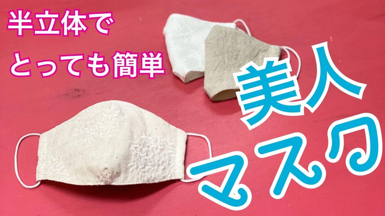 立体マスク 小顔 型紙