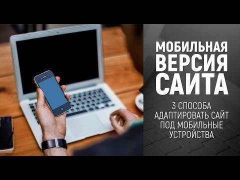 Мобильная версия сайта. Адаптируем сайт для мобильных устройств