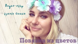 Повязка из цветов (видео-обзор бумаги тишью для v-d-p.ru)