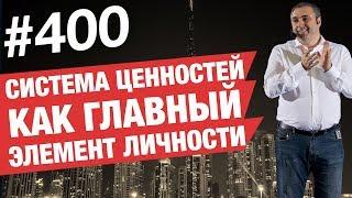 Система ценностей - Как главный элемент личности! AlexToday #400
