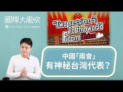 國際大風吹|中國「兩會」是什麼?為什麼有台灣代表?|EP43
