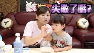 小孩子最愛的泡泡水要怎麼製作呢?製作泡泡水竟讓老婆不高興!?