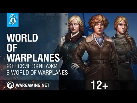 Женские экипажи в WoWP!