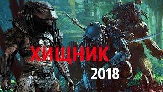 Хищник 2018/СМОТРЕТЬ ПОЛНЫЙ ФИЛЬМ/  официальный трейлер  на русском языке