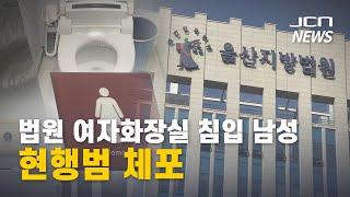 [JCN] 법원 여자화장실 침입 남성 현행범 체포