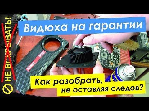 Как разобрать неразборный кулер видеокарты. - Bitcoin Forum