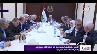 الأخبار - القاهرة تستضيف اليوم وفدا من حركة فتح لبحث سبل إتمام المصالحة الفلسطينية