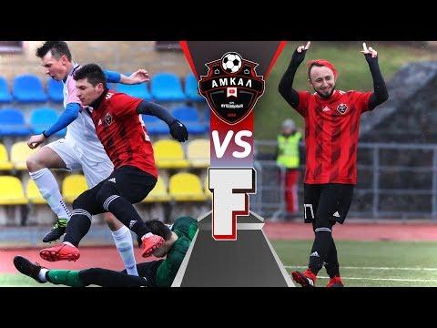 Пятый матч. АМКАЛ vs ФРЕШМЕНЫ (F-team) / ТАКОГО РЕЗУЛЬТАТА НИКТО НЕ ОЖИДАЛ!