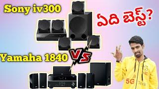 Sony iv300 vs Yamaha 1840 home theatre????