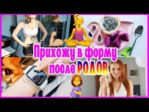 ПРИХОЖУ В ФОРМУ ПОСЛЕ РОДОВ! 3 НЕДЕЛЯ! | MAKEUPKATY