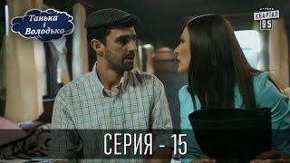 Танька і Володька - 15 серия   Комедийный сериал 2016