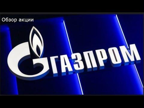 Газпром акции 07.08.2019 - обзор и торговый план