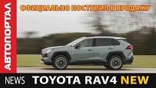 TOYOTA RAV4 Презентация и Анонс тест-обзора
