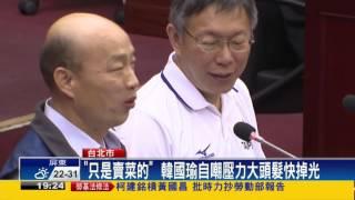 被張榮味拱選市長?韓國瑜向議員求饒-民視新聞