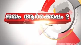 Aruvikkara By-election Analysis 29/06/15