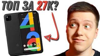 Что НЕ ТАК с Google Pixel 4a и почему это ХОРОШИЙ СМАРТФОН на Андроид?! РАЗБИРАЕМСЯ в новинке!