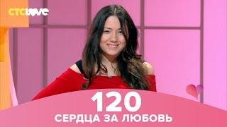 Сердца за любовь 120