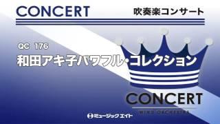 【QC-176】和田アキ子パワフル・コレクション ミュージックエイトHP htt...